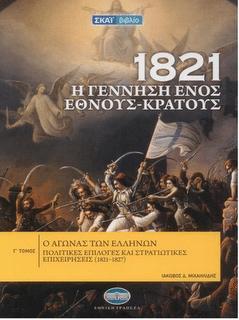 1821 ντοκιμαντέρ του ΣΚΑΪ