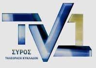 ΤV 1 Σύρος