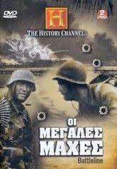 Οι Μεγάλες Μάχες - Battleline  (2007)