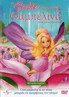 Barbie: Θαμπελίνα