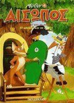 Η Αλεπού και το Λελέκι