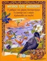 Καλιακούδα και Πουλιά