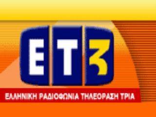 ET3 Ειδήσεις