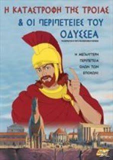 Η καταστροφή της Τροίας και οι περιπέτειες του Οδυσσέα
