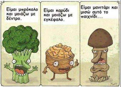 Με τι μοιάζει άραγε το κάθε λαχανικό;