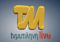 TV Μυτιλήνη