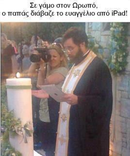 Ο μοντέρνος Ιερέας