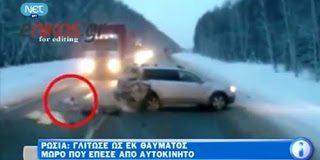 Το video που σοκάρει  -  Μωρό εκτοξεύθηκε έξω από το αμάξι και σώθηκε