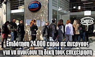 Δίνουν 24000 ευρώ για να ανοίξουν την δική τους επιχείρηση