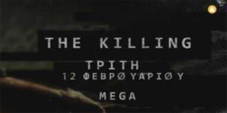 The killing – Έρχεται στο mega