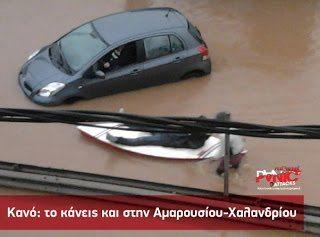 Πως είναι η Αθήνα έπειτα από την βροχόπτωση