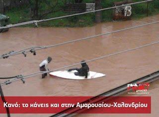 Αθήνα έπειτα από την έντονη κακοκαιρία