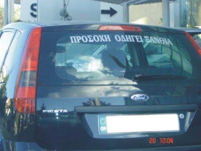 Εάν συναντήσετε αυτό το αμάξι κρατήστε απόσταση