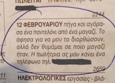Η πιο αστεία  αγγελία σε εφημερίδα που έχετε διαβάσει ποτέ