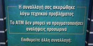 Η Κύπρος σε πανικό -  Δεν μπορούν να τραβήξουν χρήματα από τους τραπεζικούς λογαριασμούς