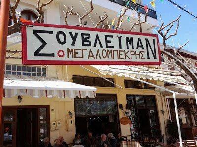 Δείτε τι σκέφτηκαν στην Κρήτη για έναν αποκριάτικο χορό