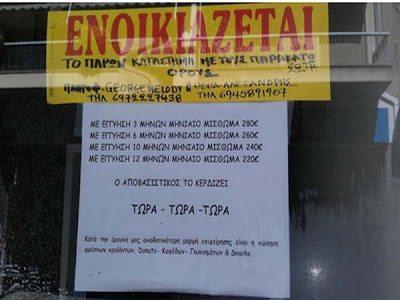 Το ενοικιαστήριο στην Ελλάδα της κρίσης