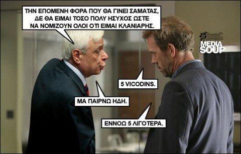 Politikos - Dr House