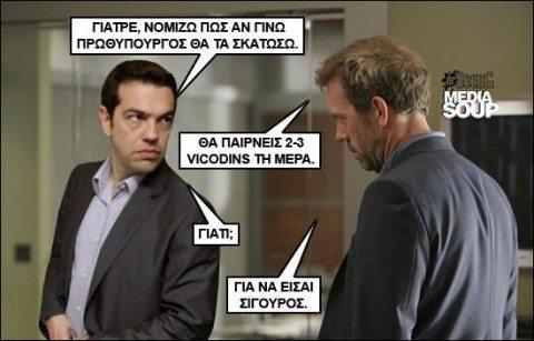 Tsipras - Dr House