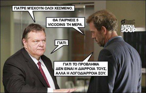 Venizelos - Dr House