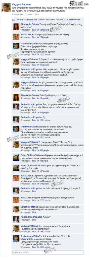 Ο Φατσέας από το Καφέ της Χαράς έφτιαξε Facebook