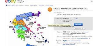 Photo: Η Ελλάδα πωλείται και στο e-bay
