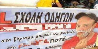 Η πιο αστεία Ελληνική διαφήμιση γεμάτη νόημα