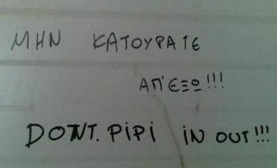 Το τοποθέτησε έξω από τουαλέτα στα Τρίκαλα