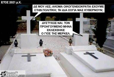 Έτσι θα είναι η Ελλάδα το 2021 2