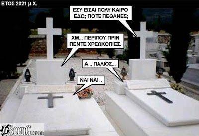 Έτσι θα είναι η Ελλάδα το 2021