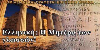 Robert Najemy – Διαγράψτε την Ελλάδα εάν τολμάτε