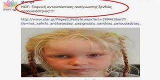 Η μεγάλη γκάφα του star.gr – Δείτε τι ανέβασε στην σελίδα του στο FB