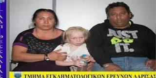 Νέο Video με την μικρή Μαρία – Οι Ρομά γιόρταζαν...