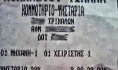 Στην Ελλάδα όλα είναι πιθανά
