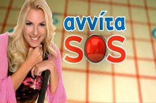 Αννίτα SOS