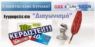 Διαγωνισμός του Greek TV – Κερδίστε κάρτες ανανέωσης χρόνου