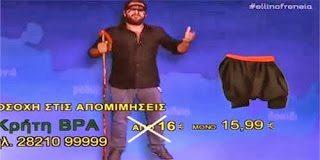 Ξεκαρδιστικό video της Ελληνοφρένειας