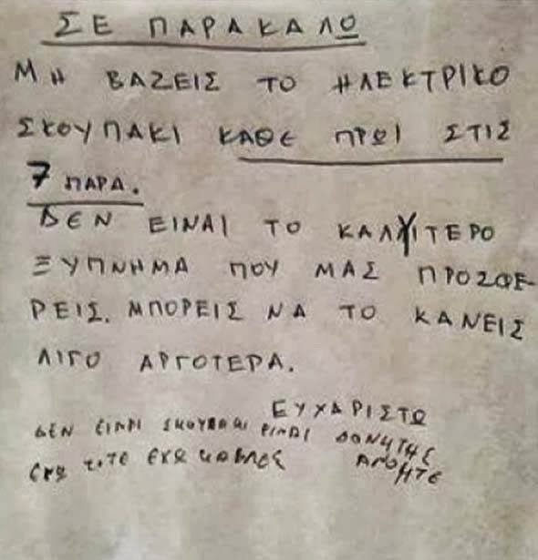 Το σημείωμα των ενοίκων