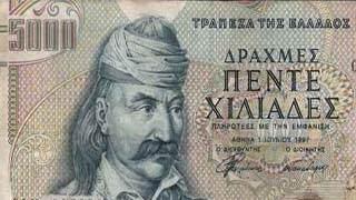 Ελληνικό χωριό στις Σέρρες επέστρεψε στην δραχμή. 500 δρχ η ισοτιμία