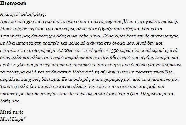 Λιάπης, περιγραφή Τζιπ2