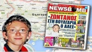 Είδηση ΣΟΚ! Ο Άλεξ ζει και βρίσκεται στην Βουλγαρία