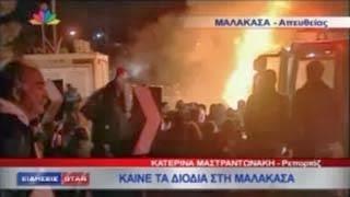 Οι κάτοικοι πήραν το νόμο στα χέρια τους – Έκαψαν τα διόδια της Μαλακάσας