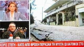 Εξοργισμένοι Κεφαλλονίτες επιτέθηκαν στον Καμπουράκη on air