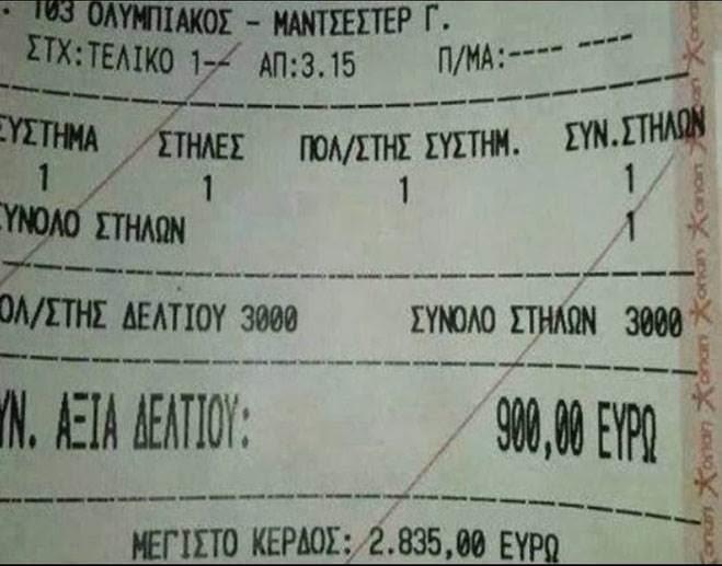 Ολυμπιακός -  Μάντσεστερ