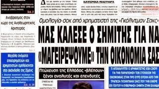 Το video που πρέπει να δουν όλοι οι Έλληνες – 2.000.000 προβολές μέχρι τώρα