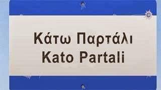 Εσείς γνωρίζετε που βρίσκεται το «Κάτω Παρτάλι»;