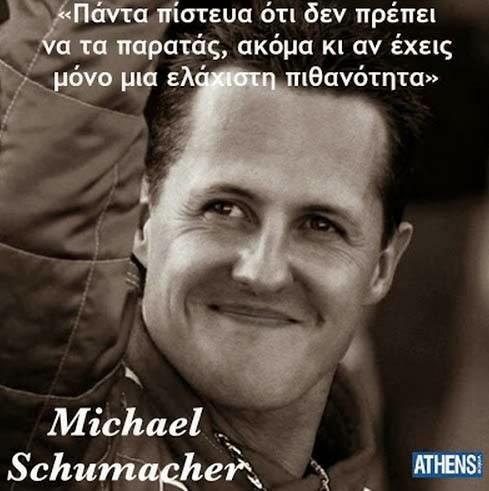 Μίκαελ Σουμάχερ ξύπνησε