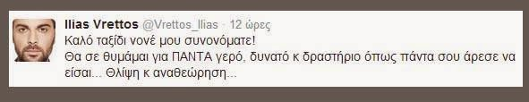 Ηλίας Βρεττός - μήνυμα