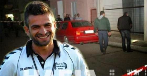 ο δολοφόνος του άτυχου αστυνομικού Βασίλη Μαρτζάκλη