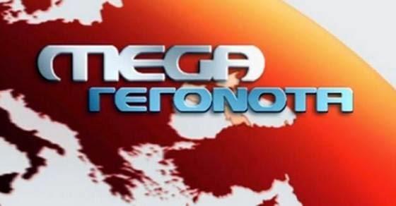 Σοκ στο MEGA! Άσχημα τα νέα για το Μεγάλο Κανάλι